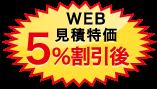 WEB見積特価5%割引後