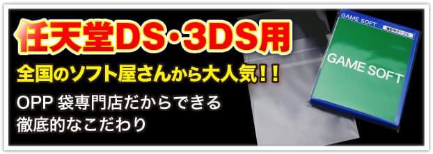 任天堂 DS・3DS用 全国のソフト屋さんから大人気!! OPP 袋専門店だからできる徹底的なこだわり