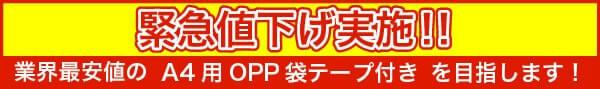 緊急値下げ実施!!業界最安値のA4用OPP袋テープ付きを目指します!