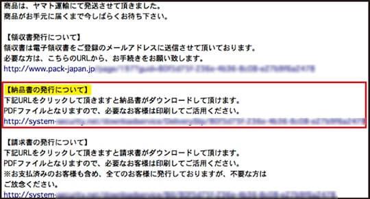 納品書発行メールのサンプル