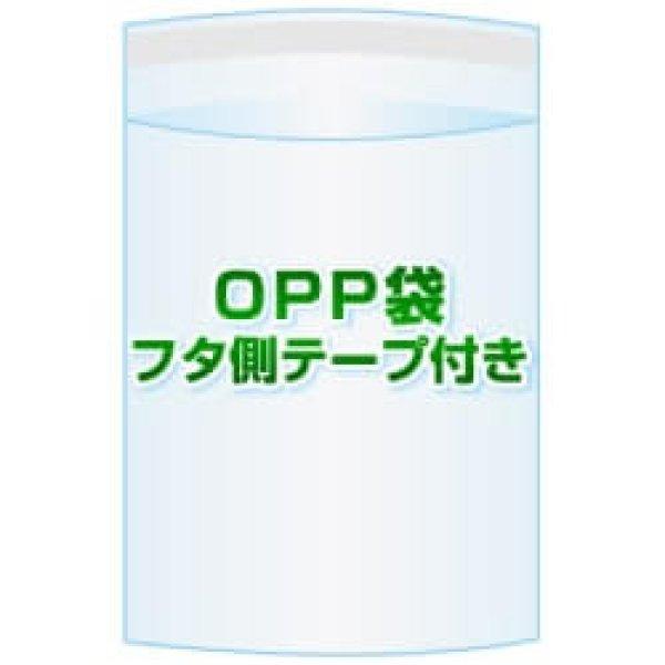 画像1: OPP袋(フタ付き)【#40 80x300+40 3,000枚】フタ側テープ (1)