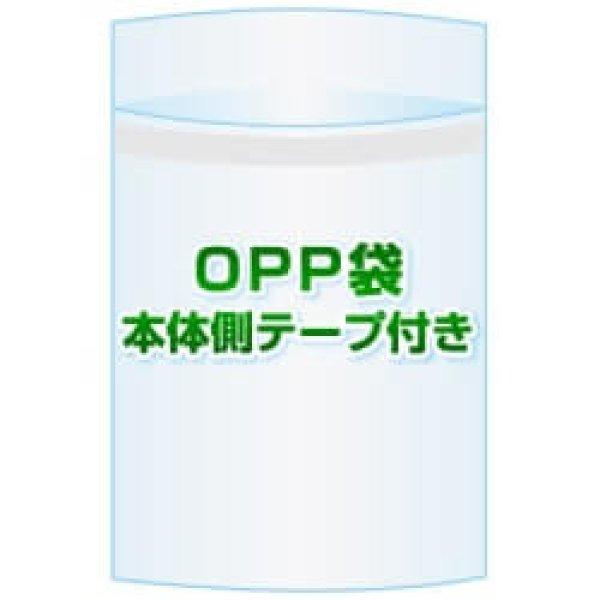 画像1: OPP袋(フタ付き)【#30 97x190+20 5,000枚】本体側テープ (1)