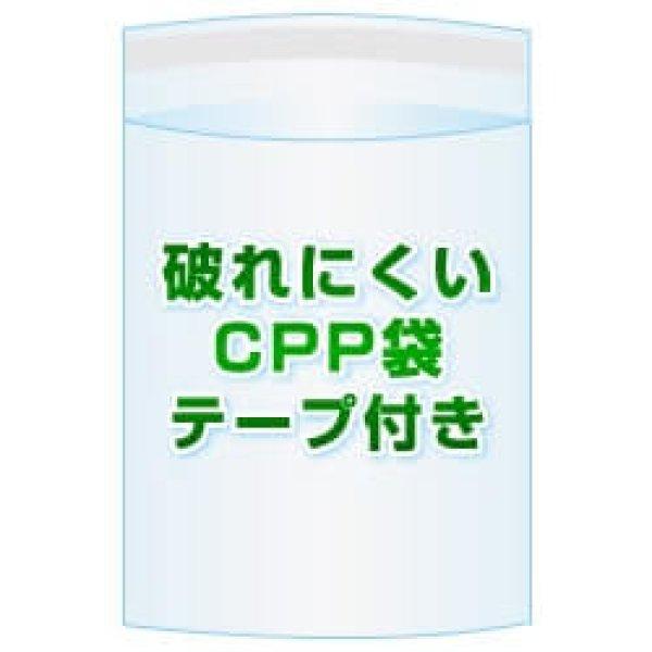 画像1: CPP(シーピーピー)袋(フタ付き)【#40 240x332+36 10,000枚】フタ側テープ (1)