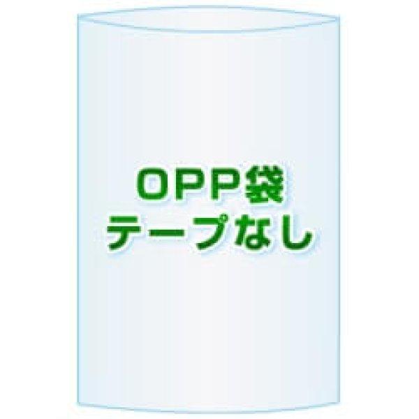画像1: OPP袋(フタなし)【#40 70x190 20,000枚】 (1)