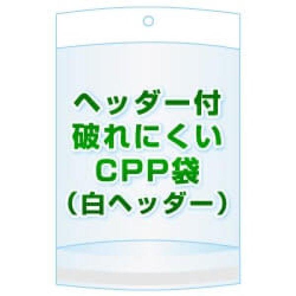 画像1: ヘッダー付きCPP(シーピーピー)袋(白ヘッダー)【 #40 60x80+20+20 3,000枚】フタ側テープ[空気穴加工あり] (1)