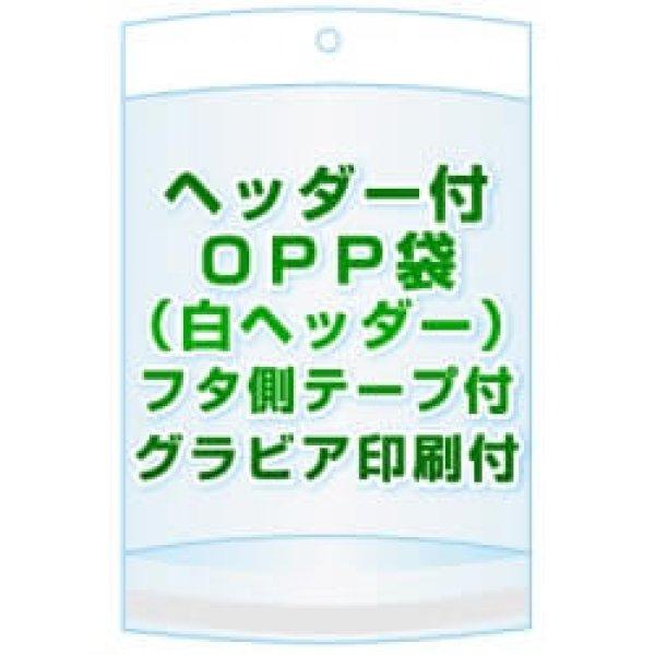 画像1: ヘッダー付きOPP袋(白ヘッダー)【 #30 60x180+30+30 10,000枚 】フタ側テープ グラビア印刷 2色 (1)