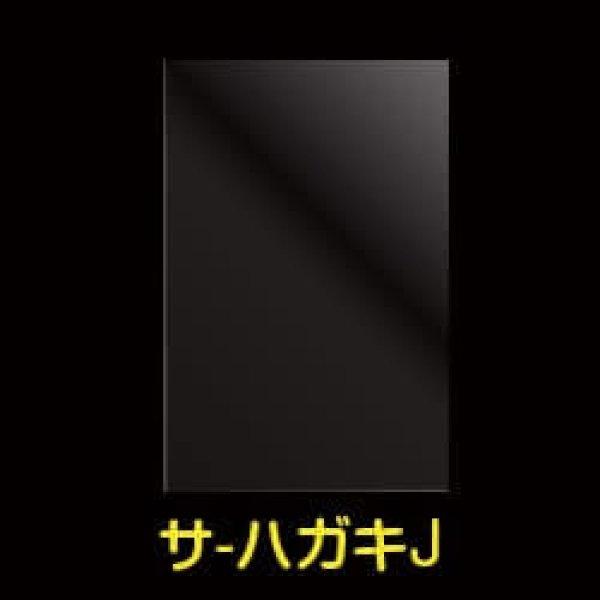 画像1: #30 OPP袋テープなし ハガキ1枚ぴったり (1)