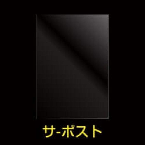 画像1: #30 OPP袋テープなし ポストカード用 (1)