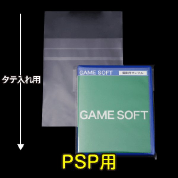 画像1: #30 OPP袋 本体側テープ付 PSP用 (1)
