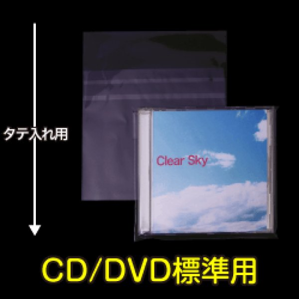 画像1: #30 OPP袋 本体側テープ付 CD/DVD標準用 (1)