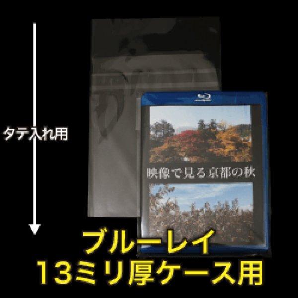 画像1: #30 OPP袋 本体側テープ付 ブルーレイ13ミリ厚ケース用 (1)