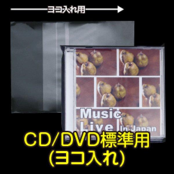 画像1: #30 OPP袋 本体側テープ付 CD/DVD標準用(ヨコ入れ) (1)