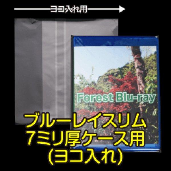 画像1: #30 OPP袋 本体側テープ付 ブルーレイスリム7ミリ厚ケース用(ヨコ入れ) (1)