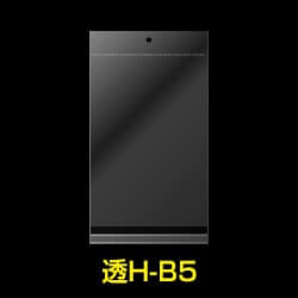 画像1: #30 OPP袋 透明ヘッダー付B5用 195x270+30+40 (1)