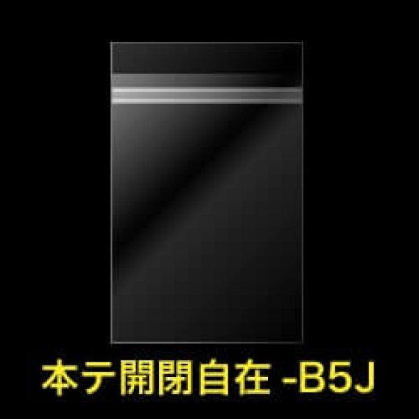 画像1: #30 OPP袋 本体側開閉自在テープ付 B5用 ぴったりサイズ (1)