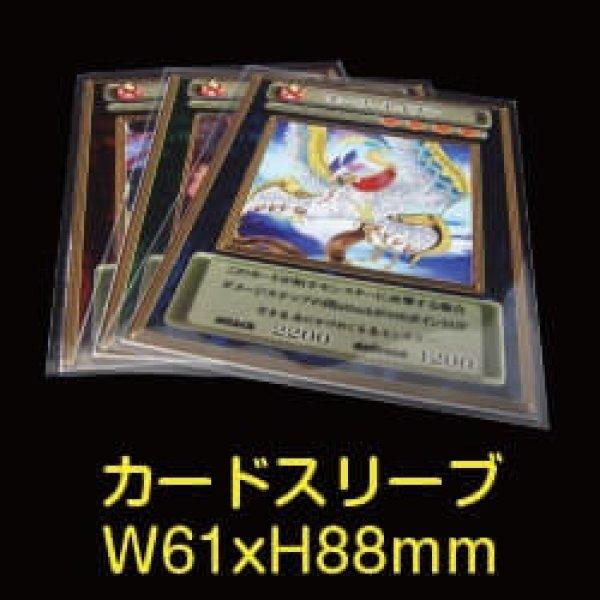 画像1: #30 OPP袋 カードスリーブ ミニサイズ作業用 (1)