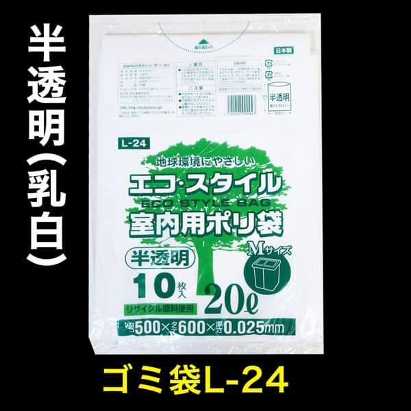 画像1: #25 ゴミ袋 20L 半透明 (乳白) 横500 x 縦600mm (1)