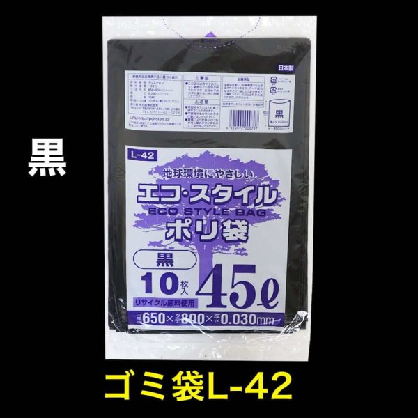 画像1: #30 ゴミ袋 45L 黒色 横650 x 縦800mm (LLDPE) (1)