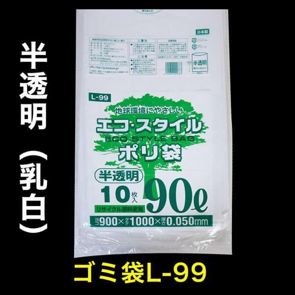 画像1: #50 ゴミ袋 90L 半透明 (乳白) 横900 x 縦1,000mm (1)