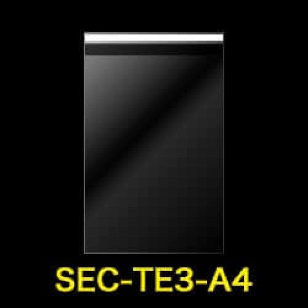 画像1: #30 セキュリティーテープ付きOPP袋 A4用 (1)