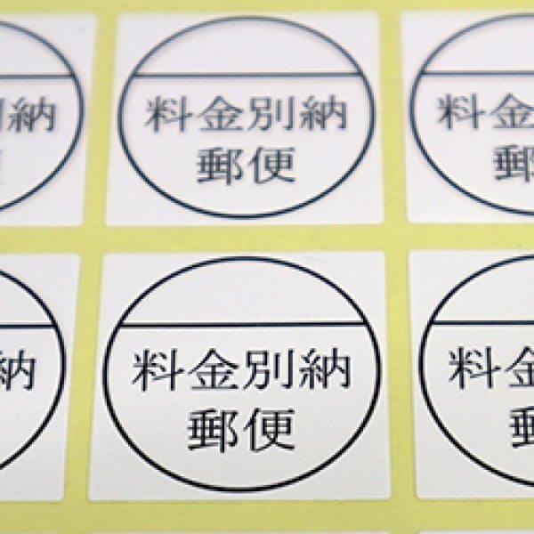 画像1: 料金別納シール (べつのう)白 (1)