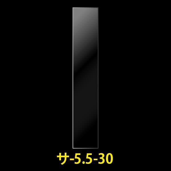 画像1: #30 OPP袋テープなし 55x300 (1)
