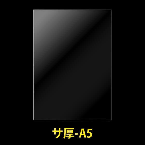 画像1: #40 OPP袋テープなし A5用 (1)