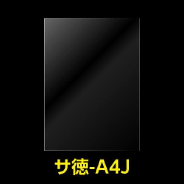 画像1: #25 OPP袋テープなし お徳A4用 ぴったりサイズ (1)