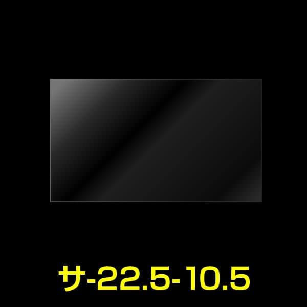 画像1: #40 マスク保管用OPP袋 テープなし ワイド 225x105mm ヨコ長 (袋のみ。マスクは含まず) (1)