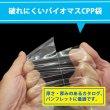 画像3: 【シーピーピー】#30 バイオマスCPP袋テープ付 A4用 (3)