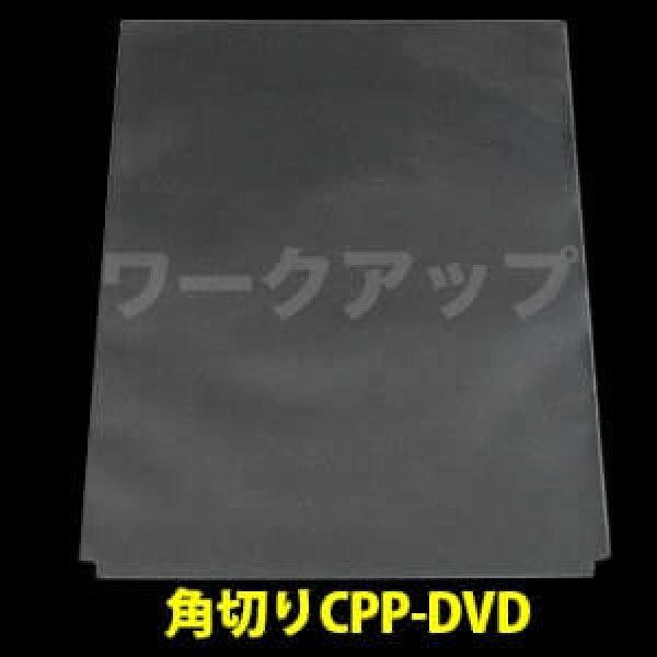 画像1: DVDジャケットカバー 角切り(すみきり)CPP袋 (1)
