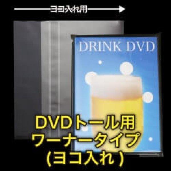 画像1: #30 OPP袋 DVDトール用ワーナータイプ(ヨコ入れ) (1)