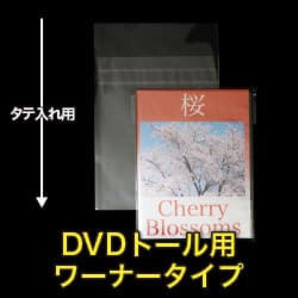 画像1: #30 OPP袋 DVDトール用ワーナータイプ (1)