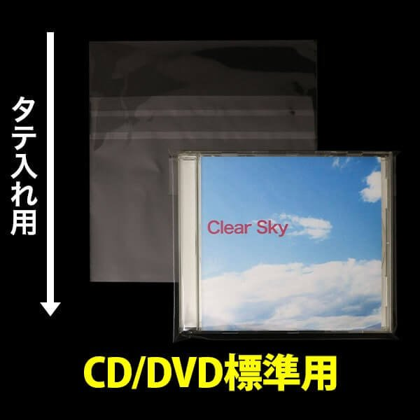 画像1: #30 OPP袋 本体側開閉自在テープ付 CD/DVD標準用 (1)