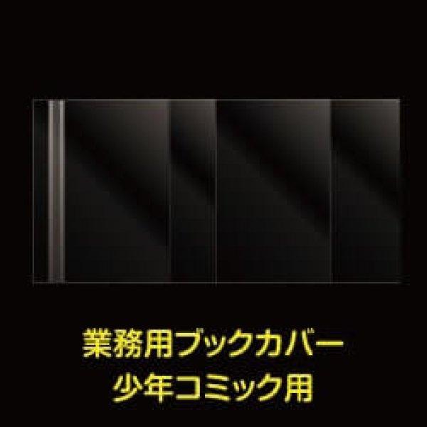 画像1: #30 業務用透明ブックカバー 新書少年コミック用 (1)