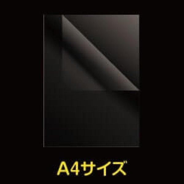 画像1: #30 納品書袋(片開きOPP袋) A4用 (1)