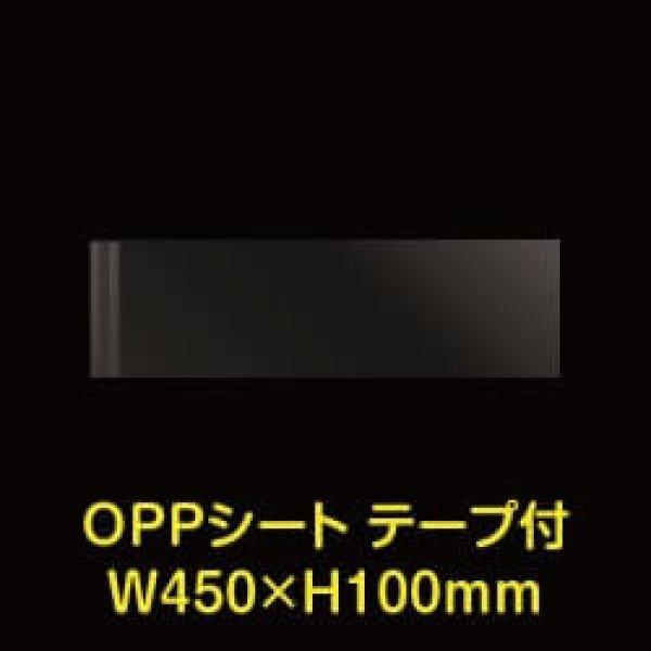 画像1: #30 OPPシート(テープ付) コミック・雑誌用帯 W450xH100 (1)