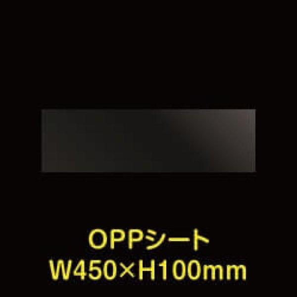 画像1: #30 OPPシート コミック・雑誌用帯 W450xH100 (1)