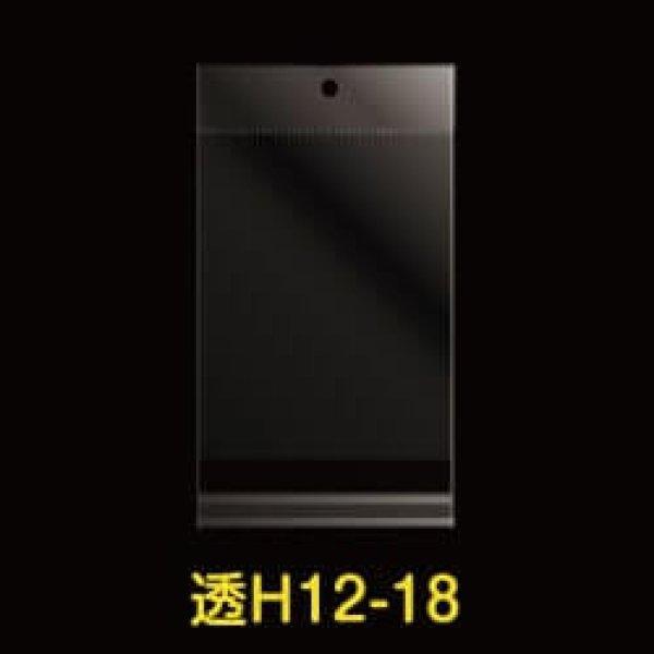 画像1: #30 OPP袋 透明ヘッダー付 120x180+30+30 (1)