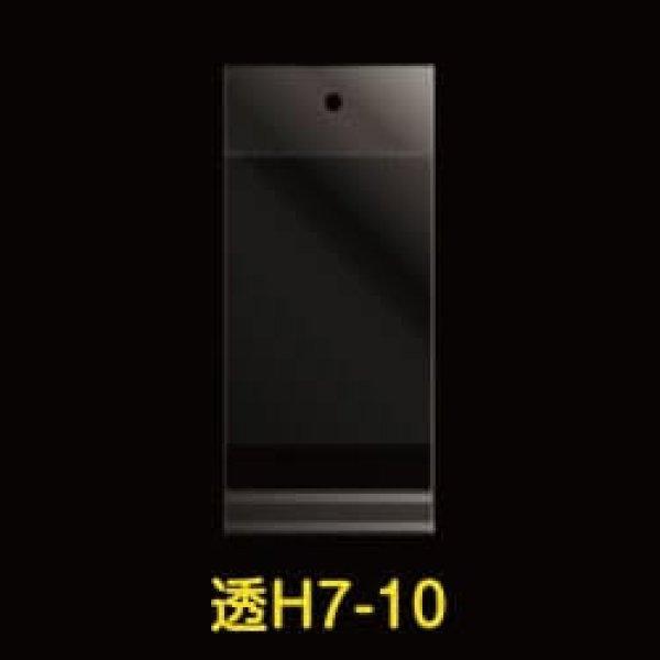 画像1: #30 OPP袋 透明ヘッダー付 70x100+30+30 (1)
