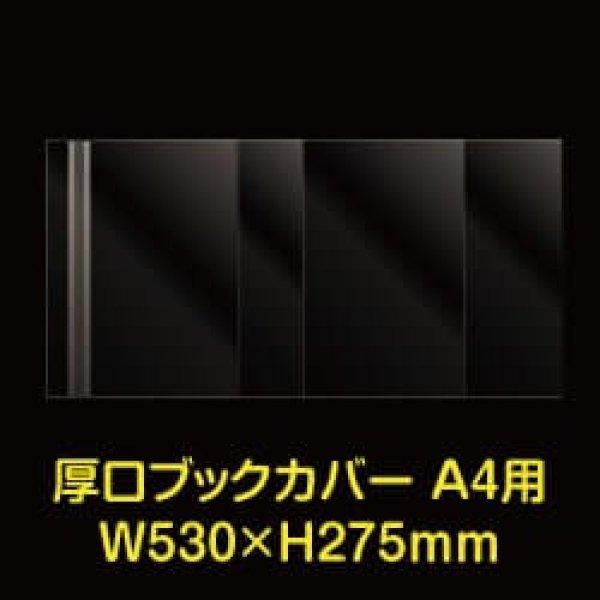 画像1: #40 厚口透明ブックカバー A4用 W530xH275 【100枚】 (1)