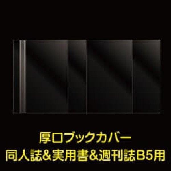画像1: #40 厚口透明ブックカバー B5同人誌&実用書&週刊誌用 (1)
