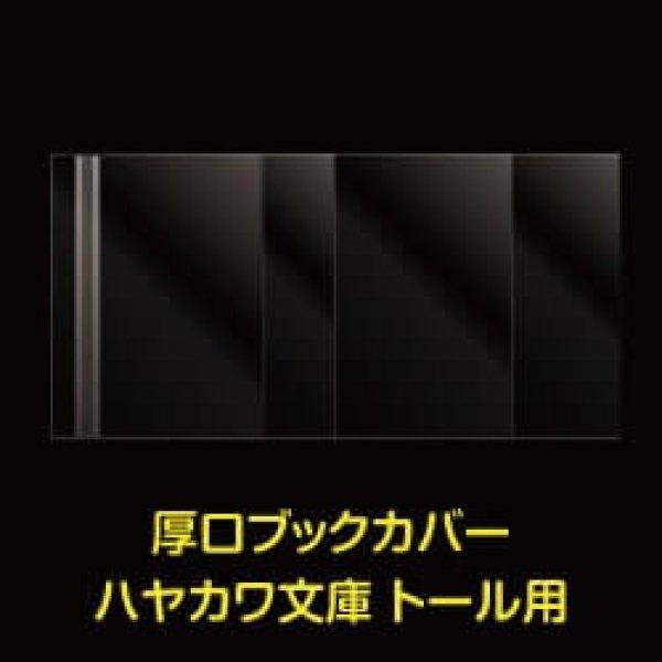 画像1: #40 厚口透明ブックカバー ハヤカワ文庫トール用 (1)