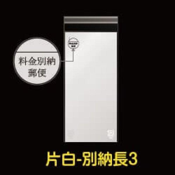 画像1: #50 片面白OPP袋 料金別納封筒 長3 (1)