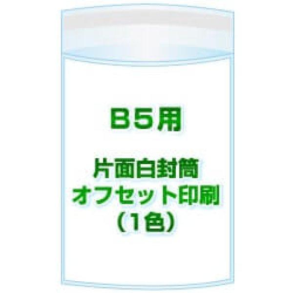 画像1: B5用 / 195x270+40 オフセット印刷(1色) 6,000枚 (1)