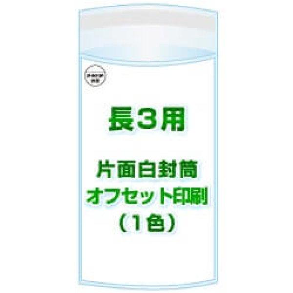 画像1: 長3用(料金別納) / 120x230+40 オフセット印刷(1色) 1,000枚 (1)