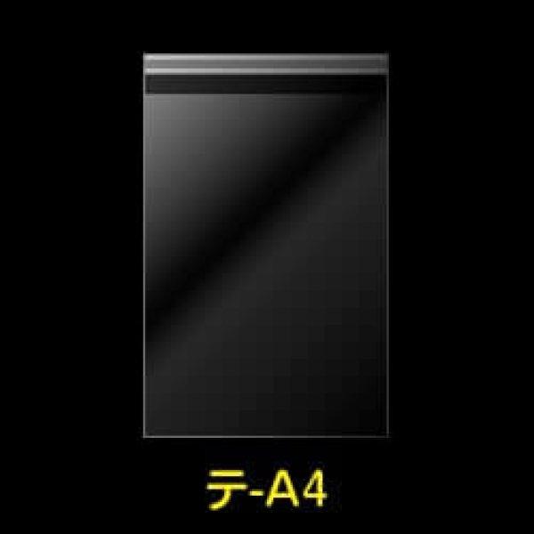 画像1: #30 OPP袋テープ付 A4用 (1)