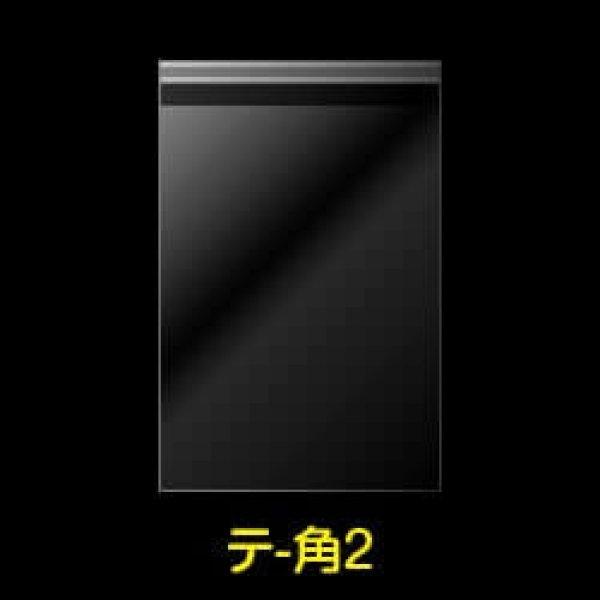 画像1: #30 OPP袋テープ付 角2 (1)