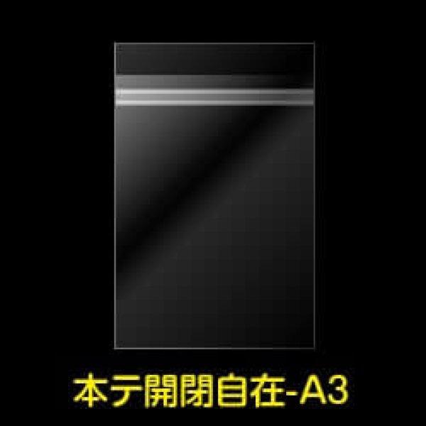 画像1: #30 OPP袋 本体側開閉自在テープ付 A3用 (1)
