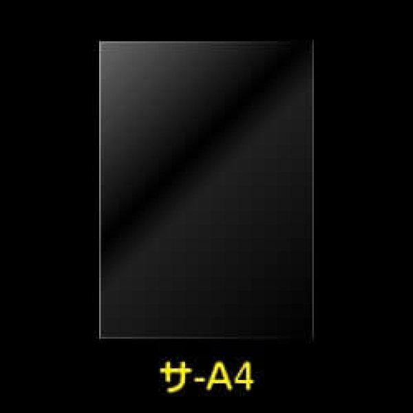 画像1: #30 OPP袋テープなし A4用 (1)